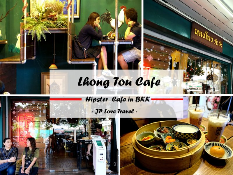 Uniquely Decorated Cafes in Bangkok Worth Visiting: Lhong Tou Café